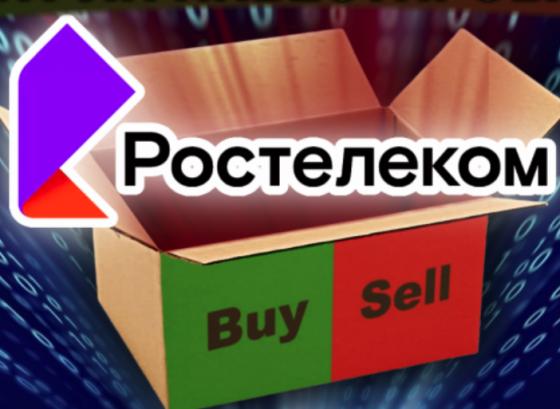 Акции Ростелекома: