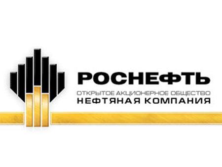 «Роснефть»