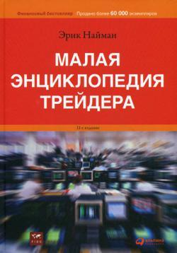 Малая энциклопедия