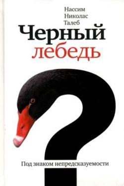 Черный лебедь. Под