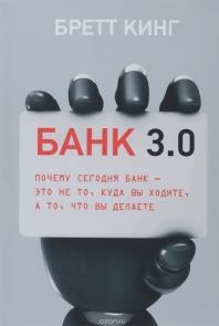 Банк 3.0. Почему сегодня