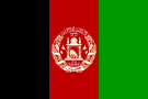 Афганистан -