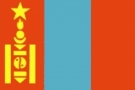 Монголия -
