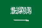 Саудовская Аравия -