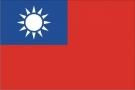 Тайвань -