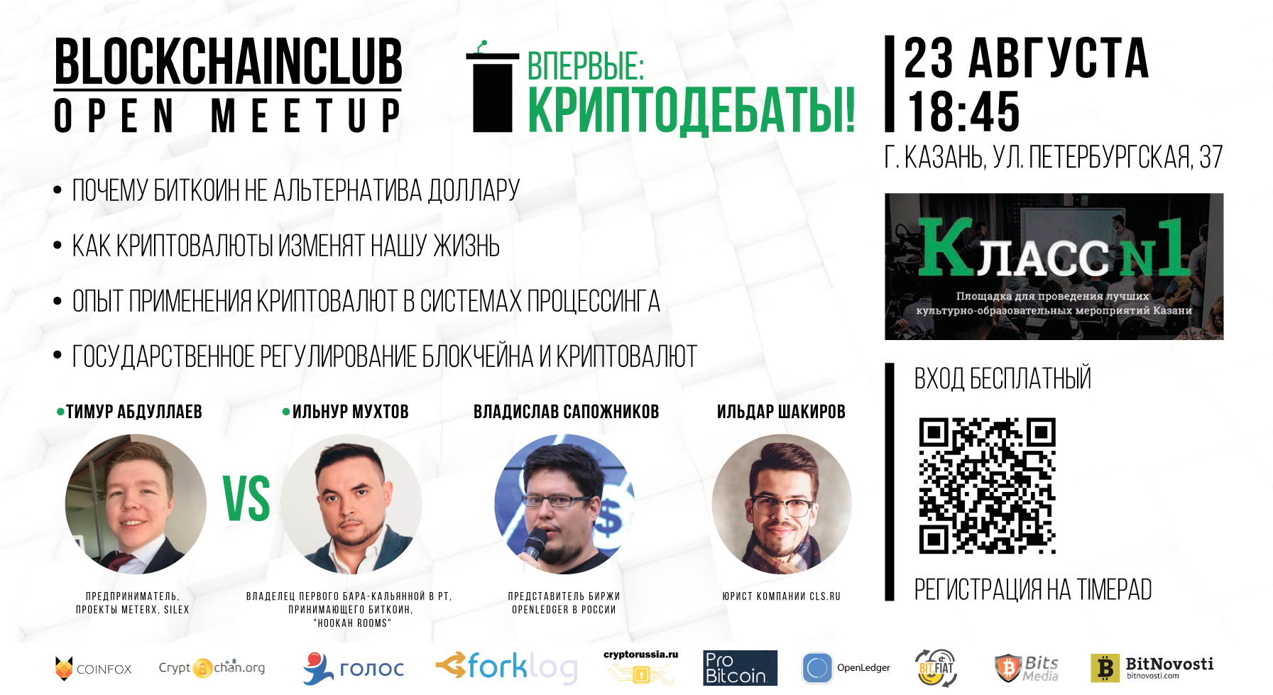 Blockchain Club. Open