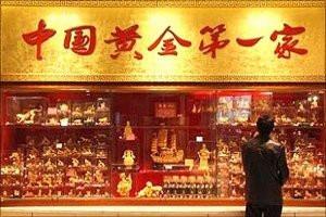 Китай: добыча золота по