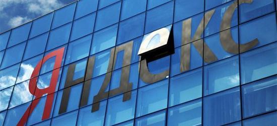 Яндекс падает на торгах