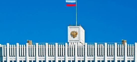 Правительство РФ думает