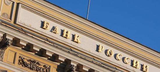 Банк России начал