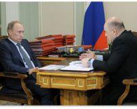 Путин предложил отменить