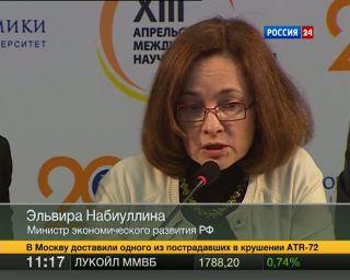 МЭР: рост ВВП России