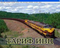 Железнодорожные тарифы с