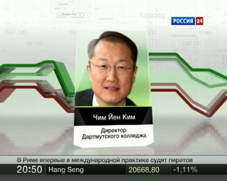 Джим Йонг Ким - новый