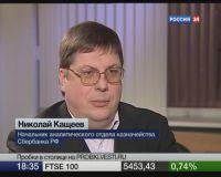 Николай Кащеев: еврозона