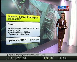 Китайские банки идут в