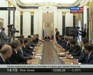 Путин объявил состав