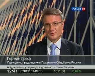 Герман Греф: Курс рубля