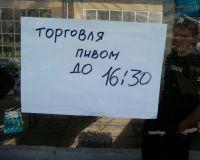 В Москве запретят ночную