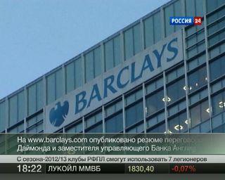 Топ-менеджеры Barclays