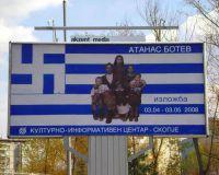Греция обещает
