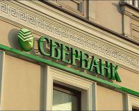 Сбербанк изменил ставки