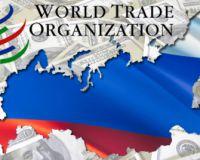 Вступление в ВТО: Россия
