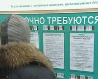 Общая безработица в РФ