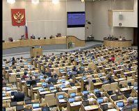 Госдума РФ рассмотрит в