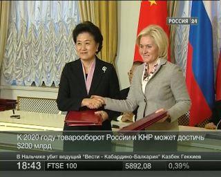 РФ и Китай скрепили