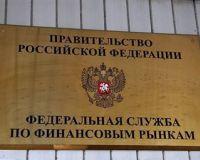 ФСФР отозвала лицензию