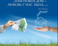 Рынок ипотеки в Москве и