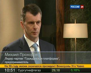 Прохоров: в России нет