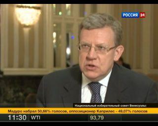 Кудрин: России не стоит