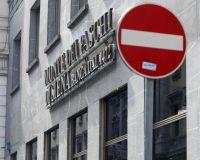Италия заморозила активы