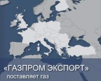 Офис  quot;Газпром