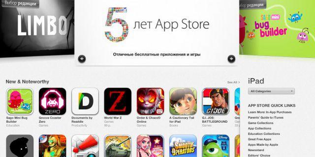 AppStore бесплатно