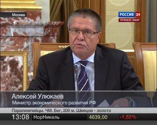 Улюкаев представил план