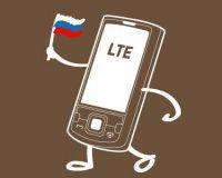 LTE в России продолжает