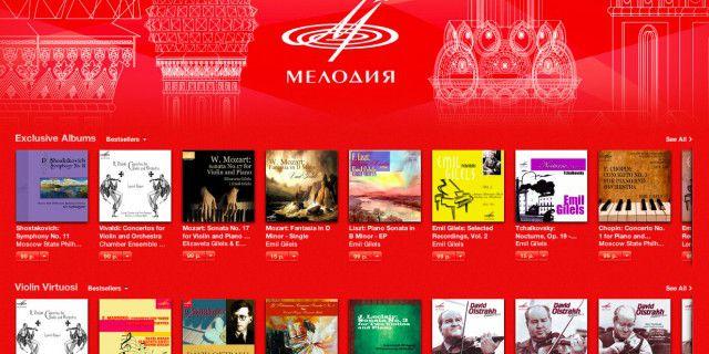 Советское музыкальное