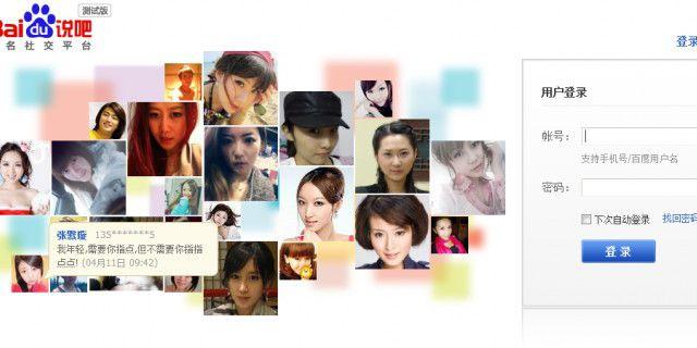 Baidu отмечает