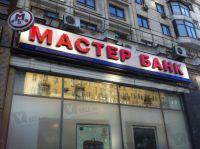 Мастер-Банк лишился