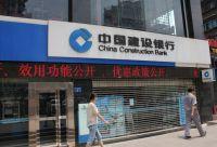 Китайские банки внедряют