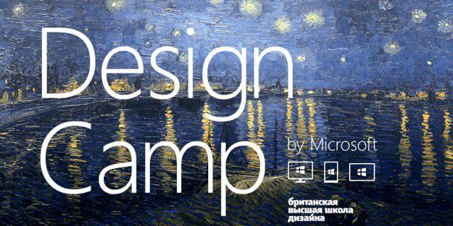 Microsoft провела Design