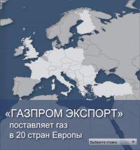 quot;Газпром quot;: