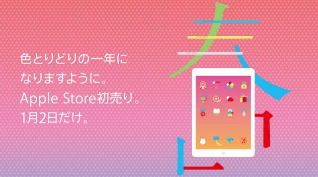 Apple устроит новогоднюю