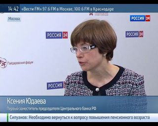Ксения Юдаева: для ЦБ