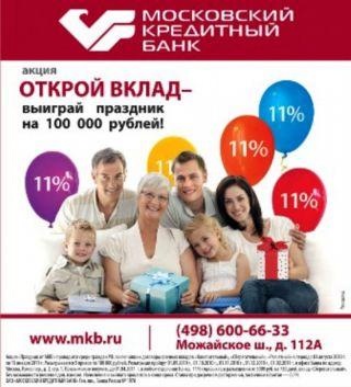 Прибыль Московского