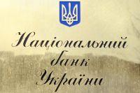 Украина ограничила