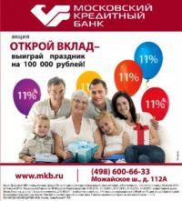 МКБ обратился в Банк